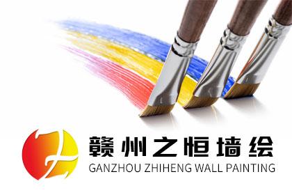 江西赣州墙绘公司的分布情况图