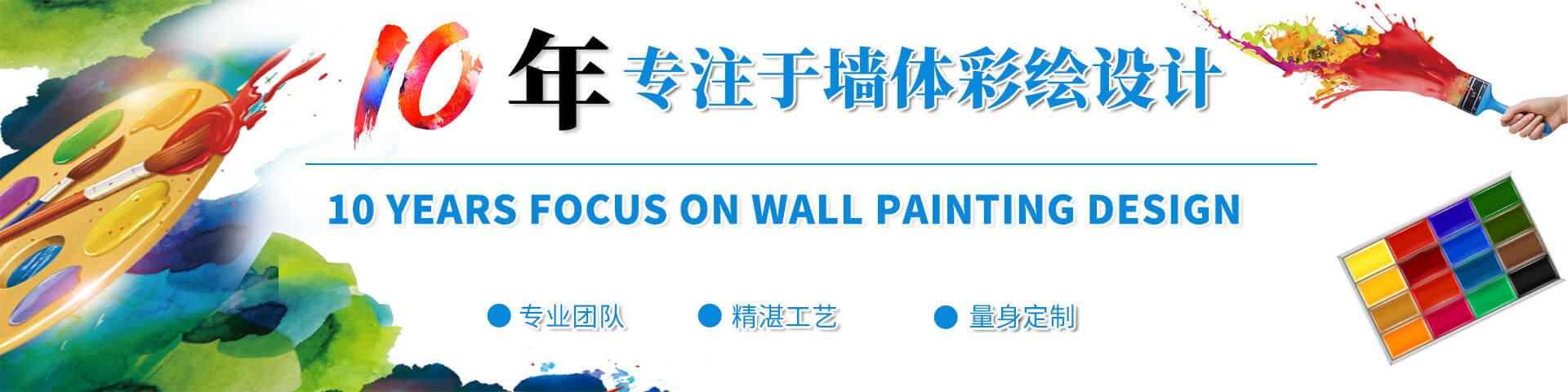 之恒墙绘是赣州墙绘公司中的佼佼者