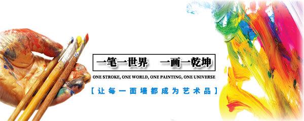 赣州手绘墙的用料方案