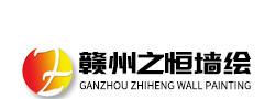 赣州墙绘公司的logo