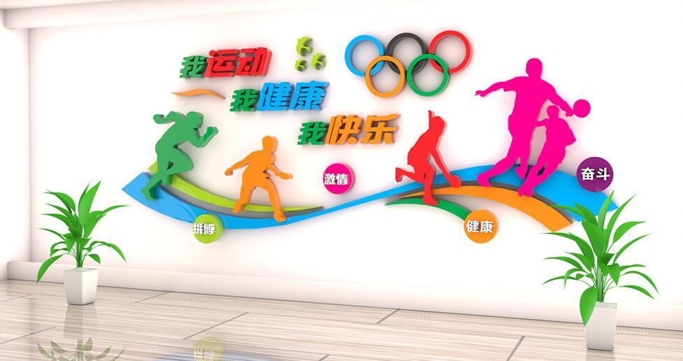 健身房文化体育运动主题墙绘