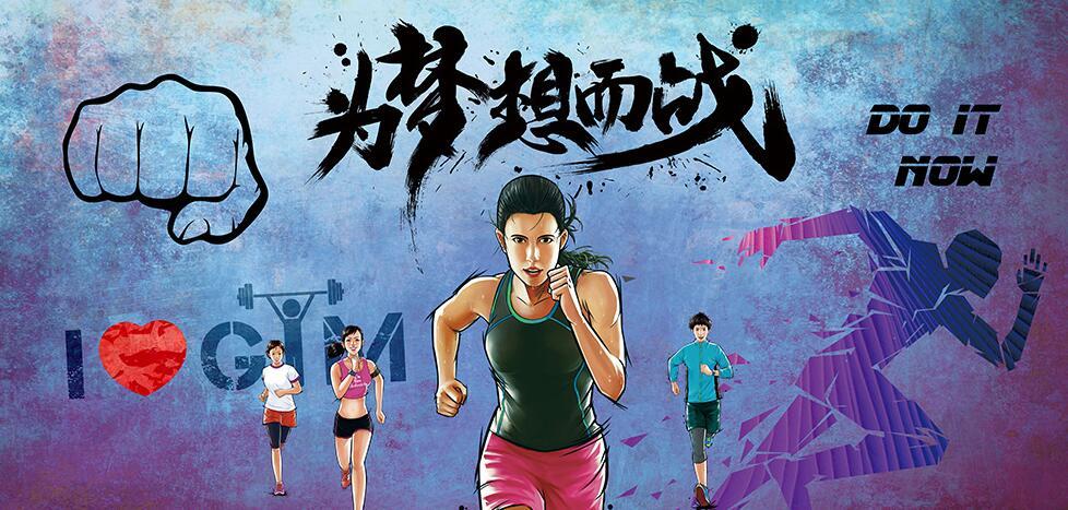 手绘健身房跑步背景墙素材