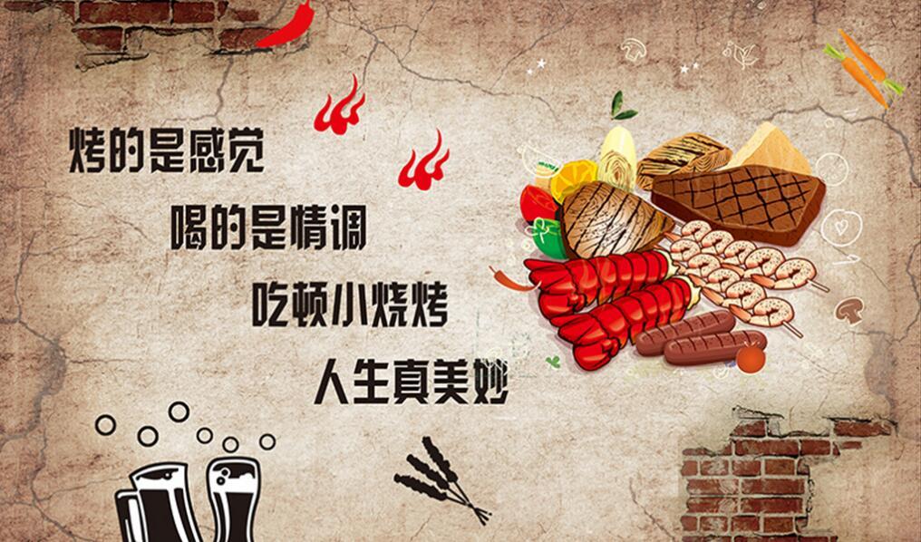 烤肉店创意墙绘素材