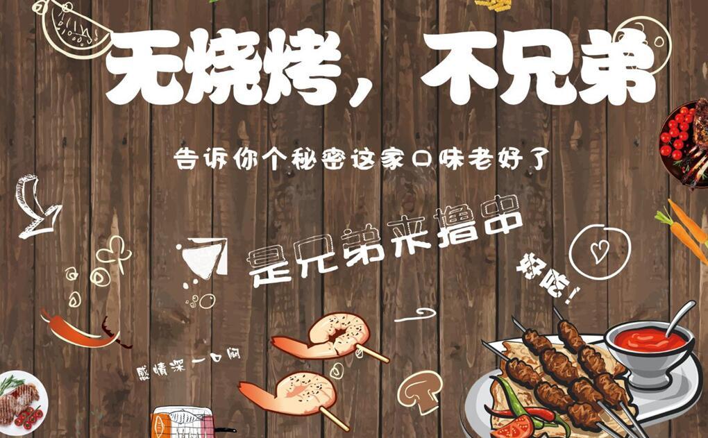 特色烤肉店墙绘素材