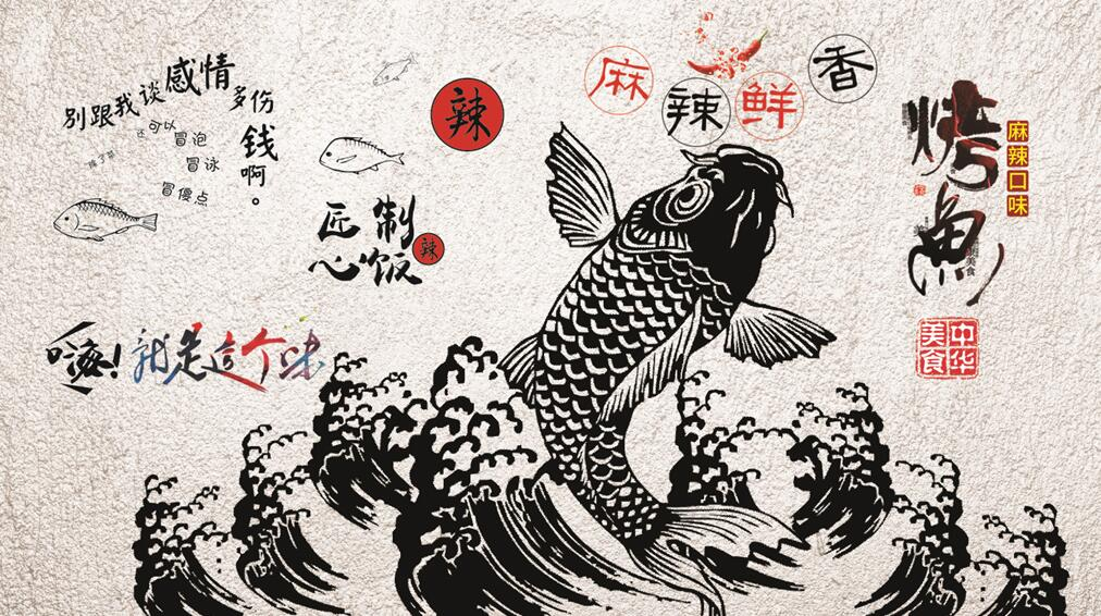 烤鱼主题厨房彩绘画