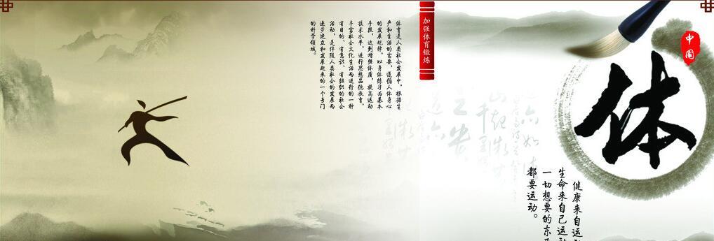 中国风操场主题墙绘素材图片