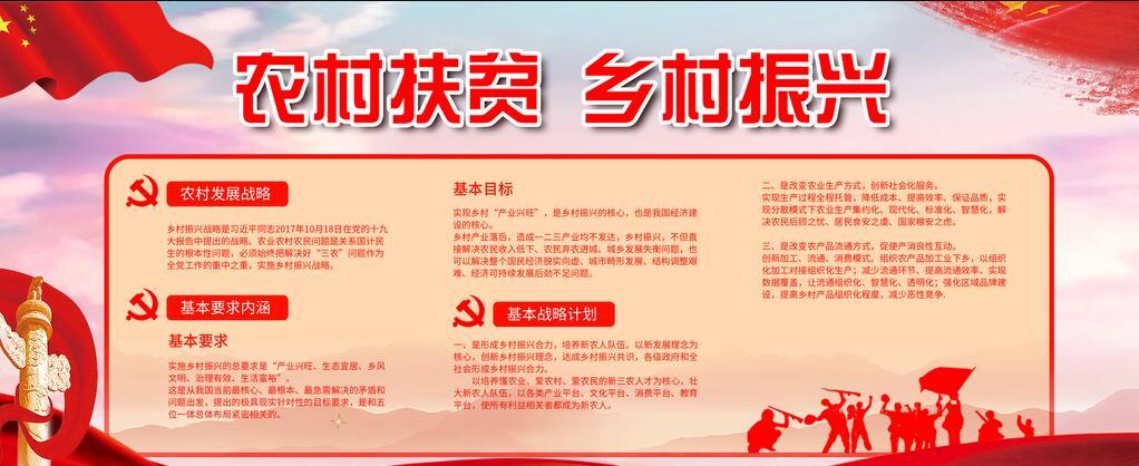 农村振兴乡村主题党建手绘墙