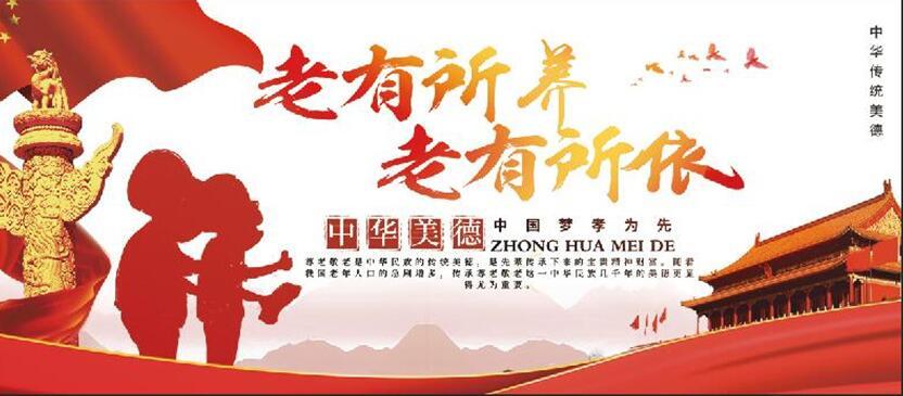 农村中华传统美德党建主题手绘墙