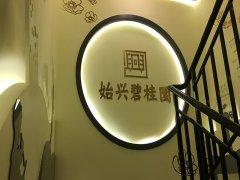 墙体彩绘:碧桂园样品房手绘墙