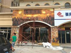 墙体彩绘:个性店面赣州墙绘主题