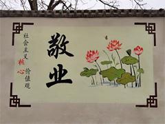 赣州市政文化墙彩绘主题-敬业