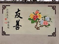 赣州市政文化墙彩绘主题-友善