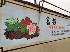 赣州市政文化墙彩绘主题-富强