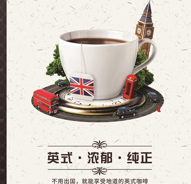 英式咖啡墙绘素材