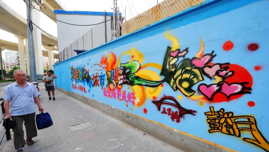 墙体喷绘作品