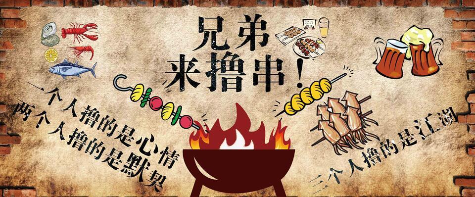 烧烤撸串手绘墙