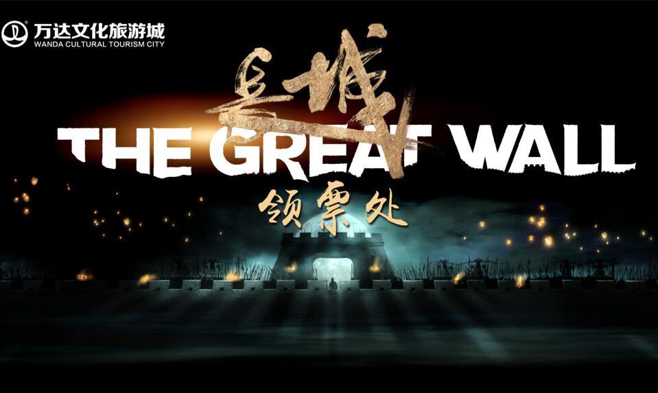 电影长城墙绘主题