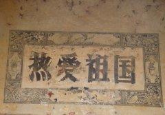赣州手绘墙的发展历史