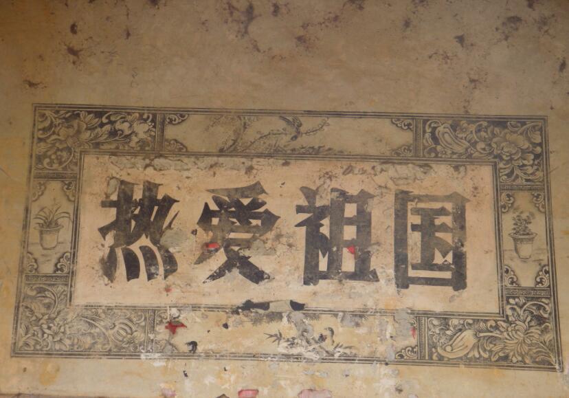 早期的赣州墙绘