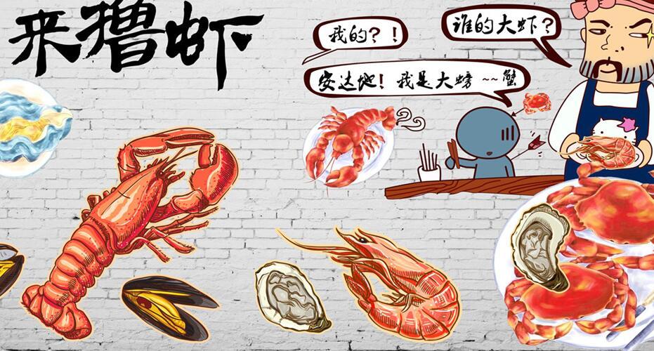 创意小龙虾手绘墙
