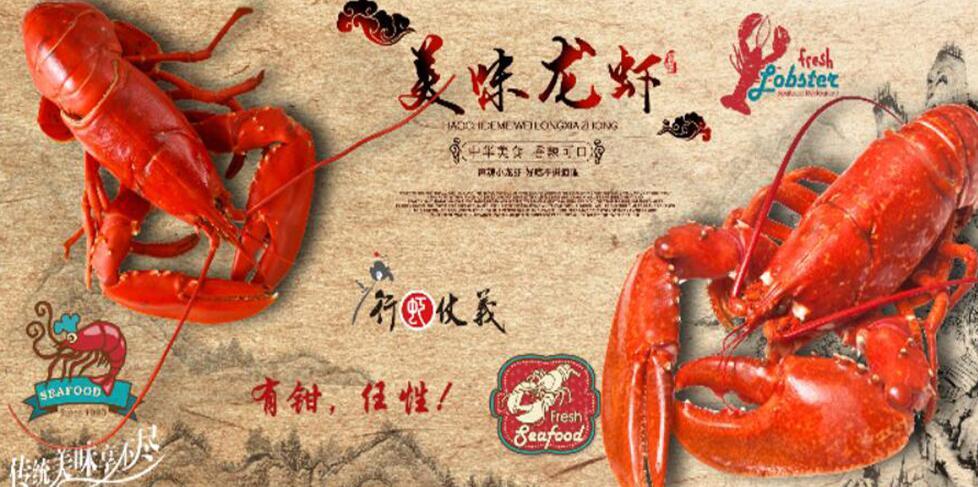 美味龙虾手绘素材
